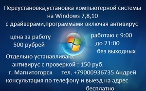 Фото: Переустановка, установка на Windows 7,8,10